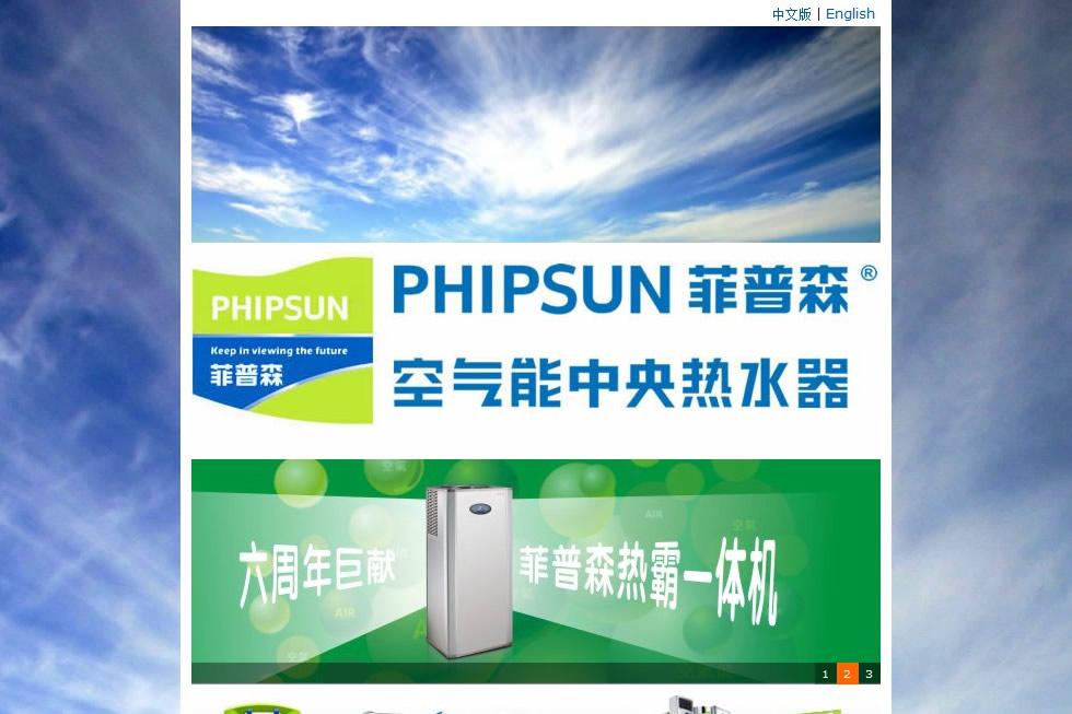 """菲尔普森(江门)新能源科技有限公司是美国菲尔普森(香港)国际有限公司于2005年投资开办的外商独资企业。公司座落于广东省珠江三角洲江门市中心,是目前中国最大、最专业的空气能热水器生产基地。企业目标:以能源开发、绿色环保为宗旨的产品发展方针,造福于社会、人类。自设厂房面积有1万多平方米,拥有自我生产配套能力:配备一流的生产线设备与先进的试验手段,拥有一批来自全球各地相关领域经验丰富、训练有素的管理队伍及技多年来被评为""""守合同重信用企业""""、""""全国质量信誉AAA企业""""、""""消费者满意单位""""、""""全国热"""